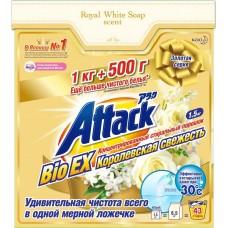 Attack BioEX Концентрированный универсальный стиральный порошок Королевская свежесть 1,5 кг