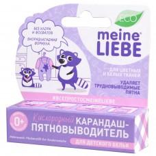Meine Liebe Карандаш пятновыводитель для детского белья, 35 г