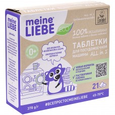 Набор Meine Liebe, таблетки для посудомоечной машины All in 1, 21 шт, 5шт