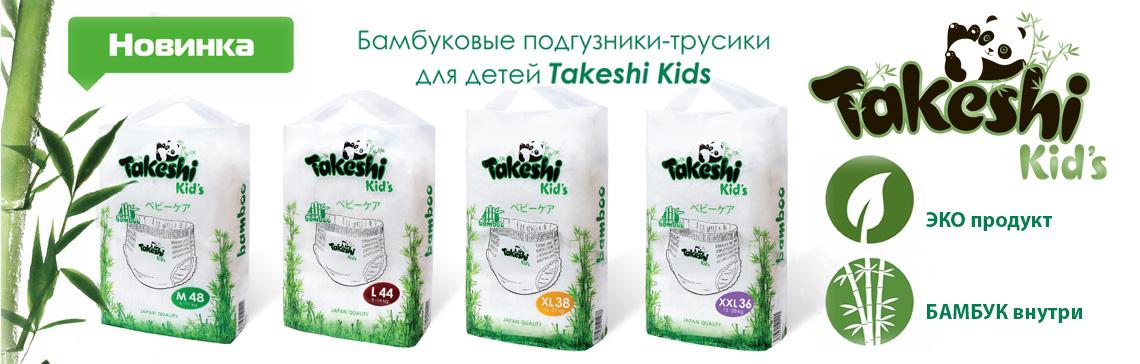 Подгузники-трусики для детей бамбуковые Takeshi Kid's