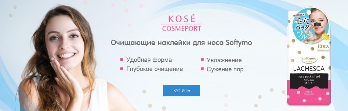 Очищающие наклейки для носа Kose Cosmeport