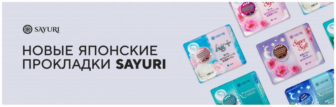 Новинка, японские прокладки Sayuri