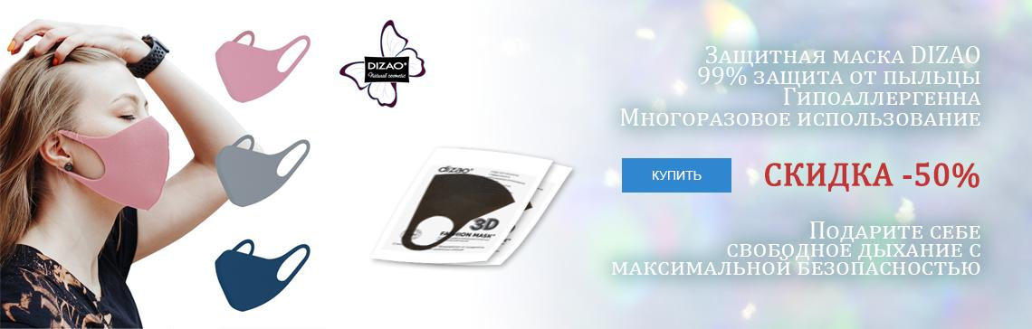 Гипоаллергенные маски многоразового использования DIZAO