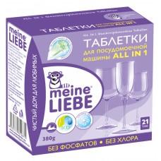 Meine Liebe, таблетки для посудомоечной машины All in 1, 21 шт