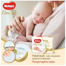 Huggies подгузники Elite Soft 1 (до 5 кг) 160 шт СЕТ (40*4 шт)
