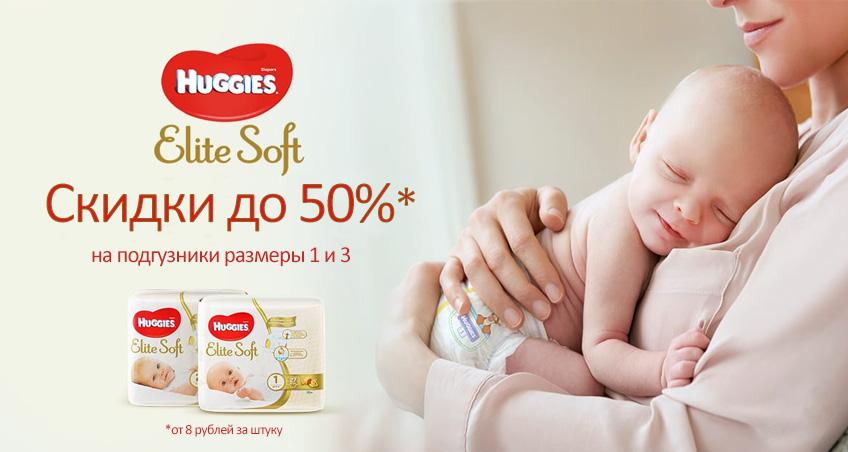 Подгузники Huggies elite soft по низким ценам