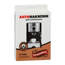 Un Momento  Антинакипин для кофемашин, 10 мл х 5 шт