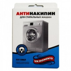 Un Momento  Антинакипин для стиральных машин, 10 мл х 5 шт